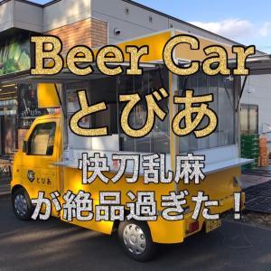 【テイクアウト】Beer Car とびあ 〜絶品クラフトビールをキッチンカーで!〜