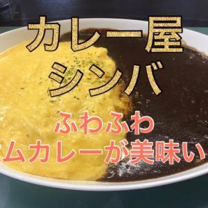 カレー屋 シンバ(SIMBA) 〜ファッファのオムカレーが美味い!〜