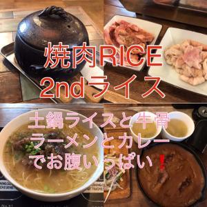 焼肉 RICE ③ 〜土鍋!カレー!ラーメン!贅沢なランチ!〜