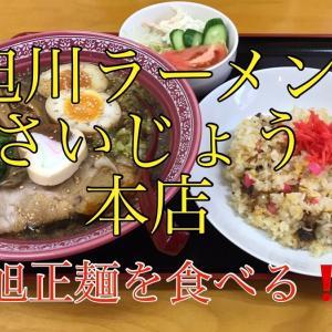 旭川ラーメン さいじょう 本店 ③ 〜旭正麺とチャーハンのセットを食べるよ!〜