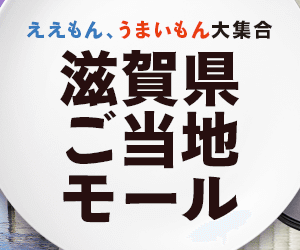 滋賀県WEB物産展