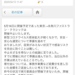 2020年 東京→糸魚川ファストラン・クラシック  →中止