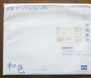 JCBから2020年のオリジナルカレンダーが届きました