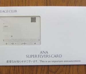 2021年度のSFCラウンジカードが届いています