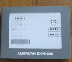 なりすまし不正使用疑惑でアメックス プラチナ カードを再発行してもらいました