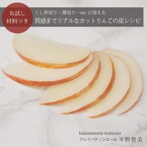 1コインレシピ新作「質感までリアルなカットりんごの皮レシピ」