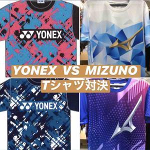 YONEX vs MIZUNO限定Tシャツ対決!
