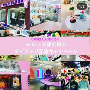 韓国コスメが当たるかも~♪BeBe×大邱広域市タイアップ記念キャンペーン