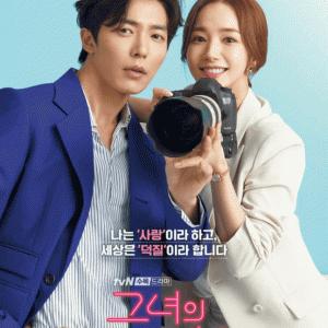 韓国ドラマ 彼女の私生活を見ています♪
