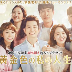 韓国ドラマ黄金色の私の人生を見ています