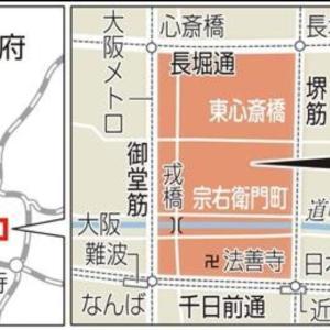 コロナで大阪ミナミは休業要請、病院抜け出すコロナ感染者!