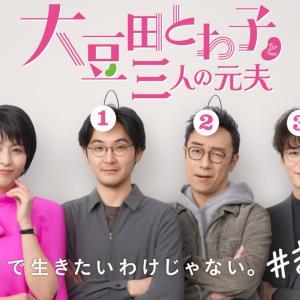 【ドラマ】大豆田とわ子と三人の元夫が面白い~♪