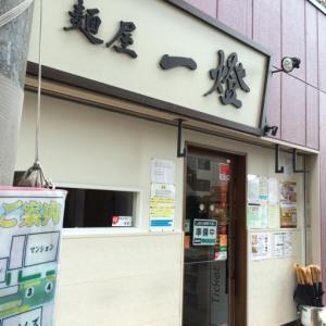 麺屋 一燈@東京