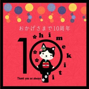 ★ おかげさまで10周年・記念キャンペーン★