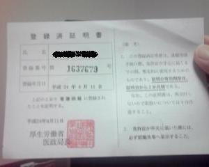 看護師籍 登録済証明書ハガキ。