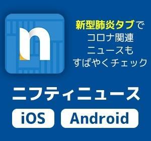 ニフティ ニュースの紹介 '20.10.19