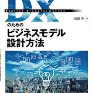書籍「DXのためのビジネスモデル設計方法」の紹介 '21.01.22