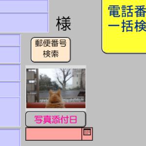 FileMakerで写真サイズを自動変換する方法【京都府 宇治市 いちのさか動物病院】