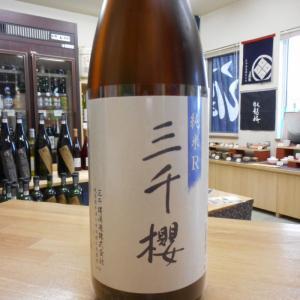 新着美酒 !! 9/11【三千櫻】