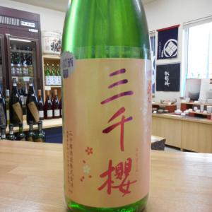 新着美酒 !! 8/11【三千櫻】