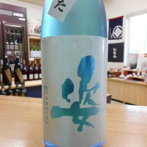 新着美酒 !! 11/11【姿】