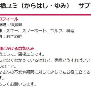 唐橋ユミ ブログ【唐橋ユミ@女子アナファン!】