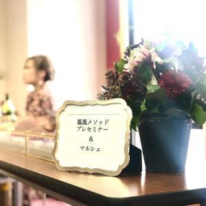 鳳凰メソッドプレセミナー&マルシェ 大阪ファイナル、ご参加ありがとうございました。