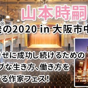 私にとっても大切な1月25日 時フェス劇発2020 大阪中央公会堂