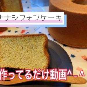 バナナシフォンケーキ作ってるとこYouTubeにあげてみたよっ