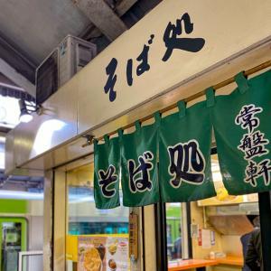情景 品川駅 ホームにて