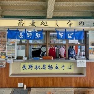 今日の旅ごはん 長野駅ホームにて