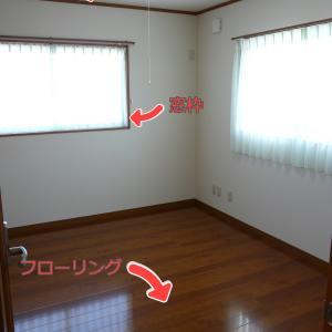 【おしゃれ部屋】4つの条件