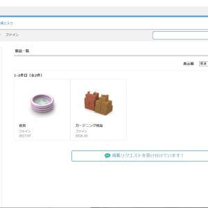 使えない・・・3Dカタログ.com