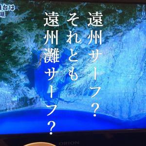 呼び方は「遠州サーフ?」それとも「遠州灘サーフ?」