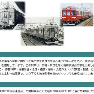 人情運んで57年、近鉄「鮮魚列車」に幕が下りる