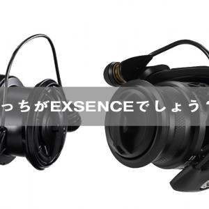 どっちが「EXSENCE」のリールでしょう