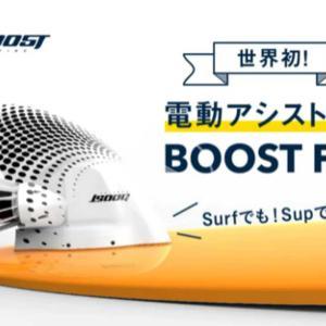 電動サーフボードにできる「BoostFin」は新たなマリンスポーツの可能性を秘めている