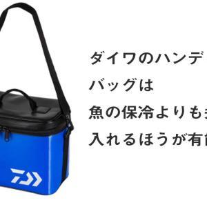 ダイワのハンディライトバッグは魚の保冷よりも弁当箱を入れるほうが有能らしい