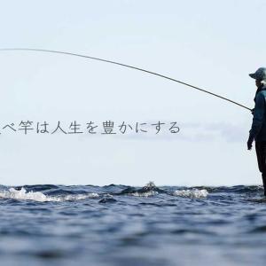 5.4mの延べ竿はあなたの釣り人生を豊かにする