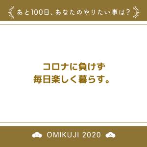 100日みくじ2020。