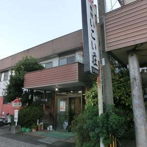 めちゃ熱っ! 京町温泉 いこい荘 宮崎県えびの市