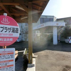 京町温泉始まりの湯!?  スパ・プラザ湯遊 宮崎県えびの市