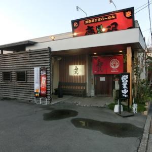 慶眠ラーメン 味噌ラーメン 宮崎県えびの市