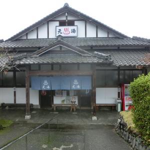 人気の公衆浴場 人吉温泉 元湯 熊本県人吉市