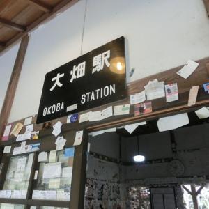 名刺がお札に! 肥薩線 大畑駅