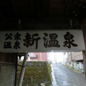 人吉公衆御三家 新湯温泉 熊本県人吉市