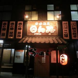 宮崎ラーメンへの道!第1-2、3弾 日向屋 塩ラーメン&味噌ラーメン