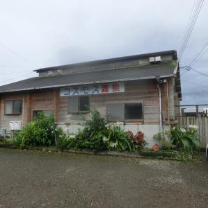 新たなる名湯 コスモス温泉 宮崎県小林市