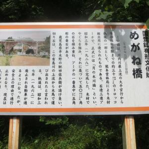 国重要文化祭 めがね橋 宮崎県えびの市