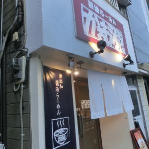 宮崎ラーメンの道!第11-2弾 かま源ラーメン かま源スペシャル(大盛)